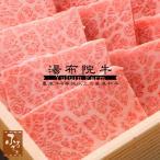 湯布院牛 三角バラ焼肉用 700g 豊後牛MYSY-120