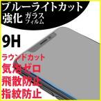 iPhoneX 8 7 6s 6 SE 5s 5 plus ガラスフィルム ブルーライトカット 強化ガラス 液晶保護フィルム