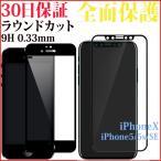 iPhone SE iPhone5s ガラスフィルム 全画面保護フィルム 強化ガラス iPhone5 液晶フィルム 保護ガラス 画面保護 ラウンドエッジ