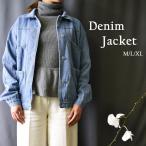 最大60%OFF&送料無料 デニムジャケット アウター トップス レディース 長袖 大きめ 春新作 体型カバー ブルゾン Gジャン カジュアル 上品