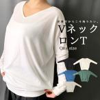 最大70%オフ&全品送無 ロング おしゃれ 大人 白Tシャツ ロンT レディース トップス 長袖 無地 大きいサイズ 体型カバー ◎メール便送無