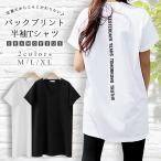 \店内全品50%OFF!/白Tシャツ トップス ロゴT バックプリント レディース 半袖 大きいサイズ 体型カバー ◎メール便送無