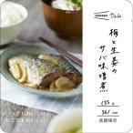 [635-563]イザメシ Deli(デリ) 梅と生姜のサバ味噌煮 (長期保存食/3年保存/おかず)