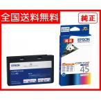【送料無料】 EPSON インクカートリッジ ICCL45