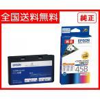 【送料無料】 EPSON インクカートリッジ(大容量) ICCL45B 純正品