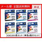 【メール便・送料無料】EPSON インクカートリッジ IC6CL50 6色セット 単色6箱のセット