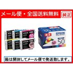 【メール便・送料無料】EPSON インクカートリッジ IC6CL50 6色パック