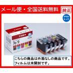 メール便・送料無料【箱なしアウトレット】 Canon 純正 インクカートリッジ 5色マルチパック BCI-7E+9BK/5MP