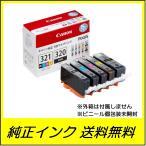 BCI-321+320/5MP 純正 Canon インクカートリッジ 5色マルチパック ●送料無料・1カ月保証付き・純正箱なし・アウトレット