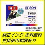 IC5CL59 純正 EPSON インクカートリッジ 4色パック・ブラック2本入り ●送料無料・1カ月保証付き・純正箱なし・アウトレット・使用期限2021年〜