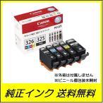 BCI-326+325/5MP 5色マルチパック 純正 Canon インク カートリッジ ●送料無料・1カ月保証付き・純正箱なし・アウトレット