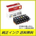 メール便・送料無料【箱なしアウトレット】Canon インクカートリッジ BCI-326+325/6MP 6色マルチパック