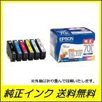 【メール便・送料無料】EPSON インクカートリッジ IC6CL70L 増量 6色パック