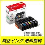 BCI-351+350/6MP 6色マルチパック 標準 純正 Canon インク カートリッジ ●送料無料・1カ月保証付き・純正箱なし・アウトレット