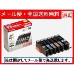【メール便・送料無料】 Canon インク カートリッジ 純正 BCI-351XL(BK/C/M/Y/GY)+BCI-350XL 6色マルチパック 大容量タイプ BCI-351XL+350XL/6MP