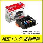 BCI-351XL+350XL/5MP 大容量タイプ 純正 Canon インク カートリッジ 5色マルチパック ●送料無料・1カ月保証付き・純正箱なし・アウトレット