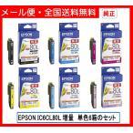 【メール便・送料無料】 EPSONインクカートリッジ IC6CL80L 6色 増量  単色6箱のセット