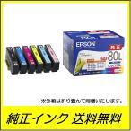 【メール便・送料無料】 EPSONインクカートリッジ IC6CL80L 増量 6色パック
