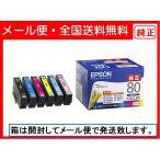 EPSONインクカートリッジ IC6CL80 6色セット