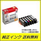 BCI-371XL+370XL/6MP 大容量タイプ 純正 Canon インクカートリッジ 6色マルチパック ●送料無料・1カ月保証付き・純正箱なし・アウトレット