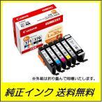 【メール便・送料無料】 Canon 純正 インクカートリッジ BCI-371XL(BK/C/M/Y/GY)+370XL 6色マルチパック 大容量タイプ BCI-371XL+370XL/6MP