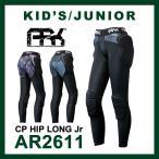 スノボ プロテクター キッズ ARK AR2611 KS CP HIP LONG JR ジュニア スノーボード スキー ヒップパッド