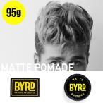 BYRD バード MATTE POMADE 85g マットポマード byrd ポマード 水性 ツヤを抑えてしっかりとしたホールド カリフォルニア