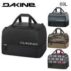 ダカイン ブーツバッグ ブーツケース DAKINE AH237144 BOOT LOCKER 69L 鞄 スノーボードブーツバッグ ボストンバッグボストンバッグ ダッフルバッグ [0802]