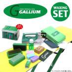 ガリウム ワックス セット GALLIUM TRIAL WAXING SET [JB0004 ] トライアル スキー スノーボード ski snowboard メンテナンス WAX アイロン ホットワックス