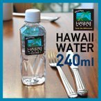 ハワイウォーター ペットボトル 240ml 単品販売 Hawaiiwater 超軟水 純度99%のウルトラピュアウォーター