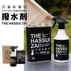 THE HASSUIZAI 撥水剤 スタートセット (1L缶&ボトル)  OUTDOORLIFE アウトドアライフ 日本製 210315
