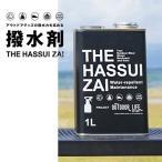 THE HASSUIZAI 撥水剤 1リットル缶  OUTDOORLIFE アウトドアライフ 日本製 210315