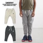 スムージー スウェットパンツ SMOOTHY [17PT-07] サルエルSWパンツ キッズ 子供服
