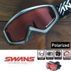 スワンズ SWANS GUEST-PDH DSIL 偏光レンズ 眼鏡対応 スノーゴーグル スノーボード スキー スノボ ダブルレンズ ski メンズ レディース ユニセックス ゴーグル