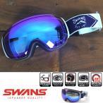 スワンズ ゴーグル メガネ対応 SWANS [090-MDHS] (NAV) スノーゴーグル スノーボード スキー スノボ