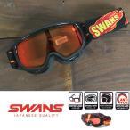 スワンズ ゴーグル 子供 キッズ SWANS JUMPIN-MDH 1516 SPBK スノーゴーグル スノーボード スキー スノボ