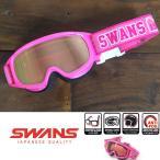 スワンズ ゴーグル 子供 キッズ SWANS JUMPIN-MDH 1516 PINK スノーゴーグル スノーボード スキー スノボ