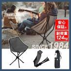 アウトドアチェア Wombat 2989 トラベルチェア ウォンバット キャンプ 折りたたみ椅子 軽量 TRAVEL CHAIR