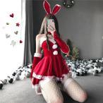 超セクシー 制服 萌え コスプレ衣装 バニー サンタクロース クリスマス コスチューム バニーガール コスプレ かわいい サンタ衣装 レディース ワンピース