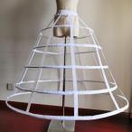 パニエのみ 5段 中世貴族・宮廷ドレス用  ロリィタ用