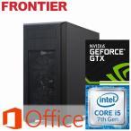 ショッピングOffice Office付 フロンティア デスクトップパソコン Windows10 Core i5-7400 8GBメモリ 1TB HDD 256GB NVMe SSD GeForce GTX1050 FRGRH270 E7 新品 FRPC