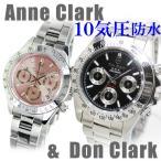 クロノグラフ ペアウォッチ 腕時計 メンズ レディース 10気圧防水 送料無料 アンクラーク ダンクラーク 天然ダイヤ ダイヤギ フト プレゼント