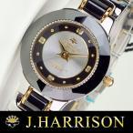 送料無料 J.HARRISON/ジョン・ハリソン レディース腕時計 セラミック/天然ダイヤ ccl001-bs 新品 本命 円 おしゃれ ブランド ウォッチ