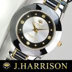送料無料 J.HARRISON/ジョン・ハリソン メンズ腕時計 セラミック/天然ダイヤ ccm001-bs 新品 本命 おしゃれ ブランド ウォッチ