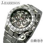 ジョンハリソン J.HARRISON/ジョンハリソン メンズ腕時計 フルスケルトン/自動巻き jh003-sw ビジネス 新品 本命 おしゃれ ブランド ウォッチ