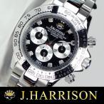 ジョンハリソン J.HARRISON/ジョンハリソン 1メンズ腕時計 自動巻き/天然ダイヤモンド使用 jh014-ds 新品 本命 おしゃれ ブランド ウォッチ 鑑別書 宝石