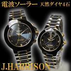ジョンハリソン ソーラー電波腕時計 J.HARRISON/ジョンハリソン 1メンズ腕時計 レディース時計 新品 ペアウォッチ 天然ダイヤ 本命 おしゃれ ブランド ウォッチ