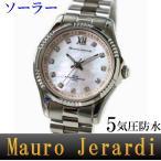 腕時計 レディース腕時計 ソーラー マウロジェラルディ  レディースウォッチ 5気圧防水  レディース クリスマス クリスタル プレゼントに最適 エコ 送料無料