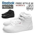 SALE リーボック フリースタイル ハイ ホワイト ブラック 2431 2240 フィットネス スニーカー レディース 女性用 ダンス シューズ Reebok FREE STYLE HI