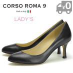 SALE コルソローマ CORSO ROMA9 ラウンドトゥ スムースレザー パンプス 定番パンプス 7cmヒール 入学式 卒業式 899/1 レディース 女性用 本革 靴